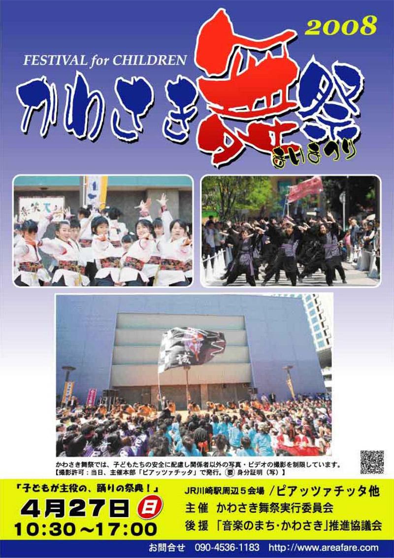 かわさき舞祭2008