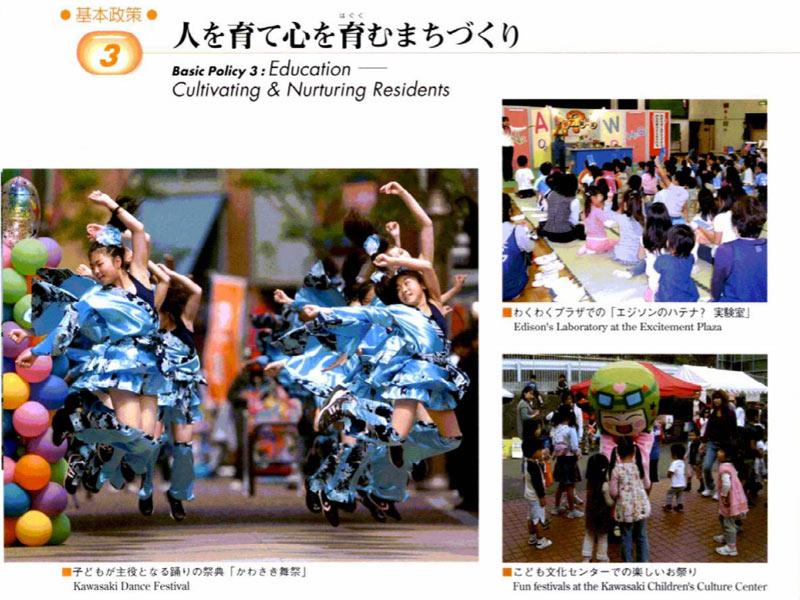 2009年川崎市 市勢要覧でかわさき舞祭が紹介されました。