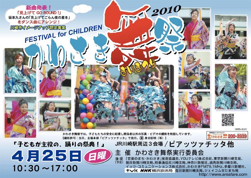 かわさき舞祭2010