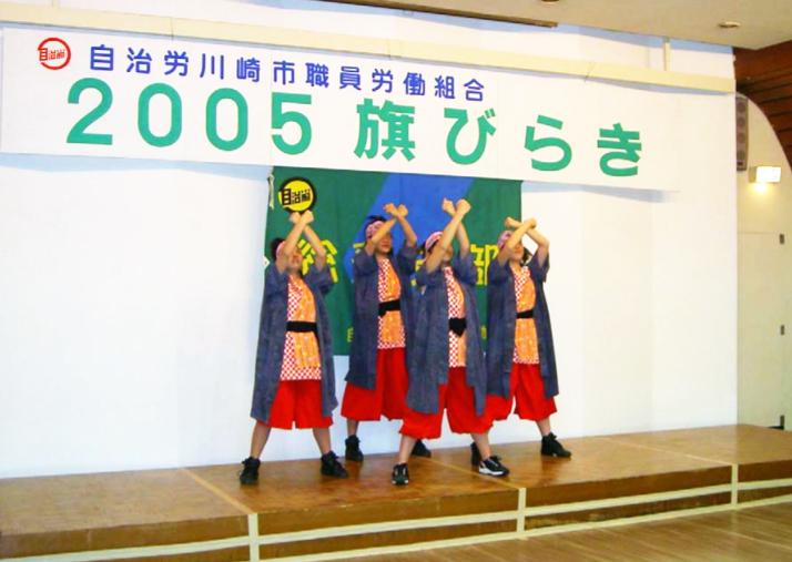 2005 総務支部旗開き