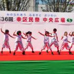 2016年10月15日(土) 第36回幸区民祭