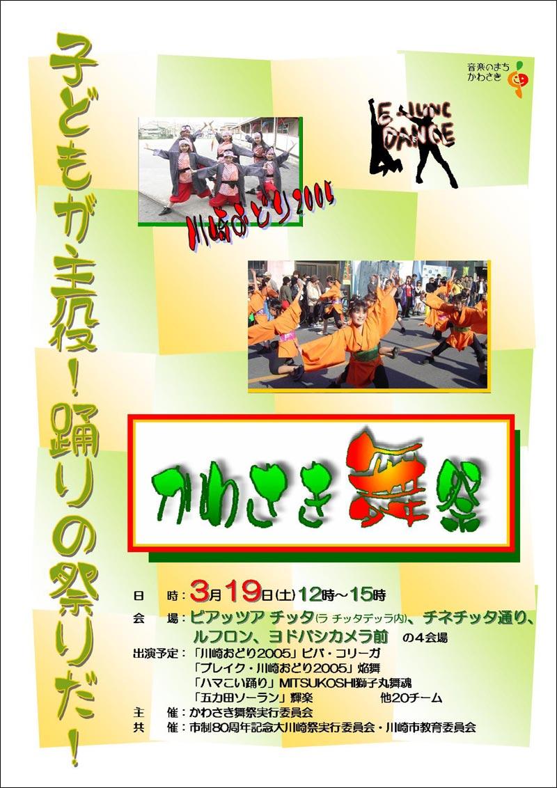かわさき舞祭2005