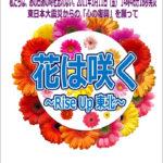 かわさき舞祭第11弾 学校教材 東日本大震災復興支援曲 「花は咲く~Rise Up 東北~」 CD&DVDセット
