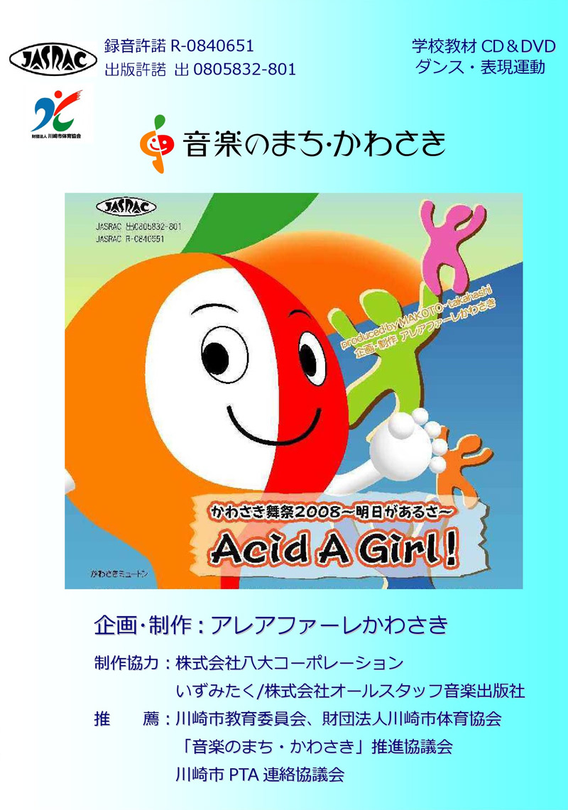 かわさき舞祭第3弾 明日があるさ Acid A Girl! CD&DVDセット