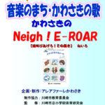 かわさき舞祭第4弾 学校教材「かわさきの Neigh! E-ROAR」 CD&DVDセット