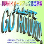 かわさき舞祭第5弾 学校教材 「見上げてGO ROUND!」 CD&DVDセット