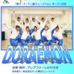 かわさき舞祭第7弾 学校教材 「DORAEMON」 CD&DVDセット