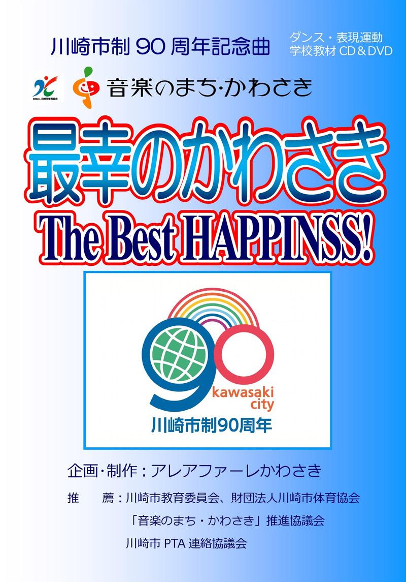 かわさき舞祭第9弾 学校教材 「最幸のかわさき ~The Best HAPINESS!」 CD&DVDセット